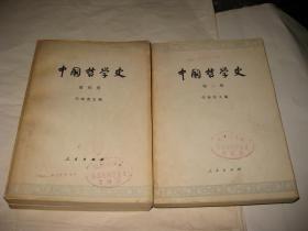 中国哲学史第1.2.3.4册全--大32开近9品,馆藏,79年印