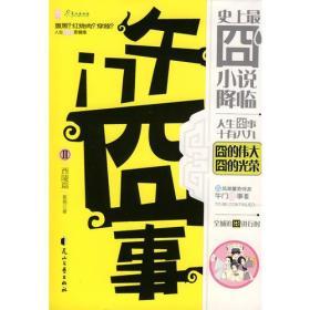 午门囧事Ⅱ:西陵篇
