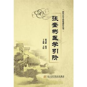 张奎彬医学引阶:近代辽宁名医遗珍系列