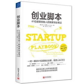 创业脚本:41位超级创始人的独家创业笔记