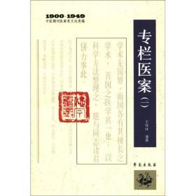 1900-1949中医期刊医案类文论类编:专栏医案(1)