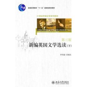 新编英国文学选读(下)(第三版) 罗经国 9787301187463 北京大学出版社