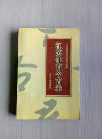 江苏体育今古录