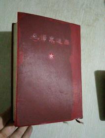毛泽东选集,一卷本,红塑料套装,上海1966一版一印