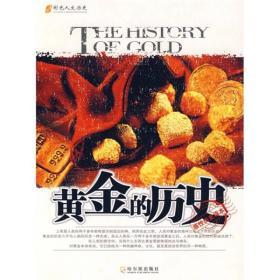 黄金的历史