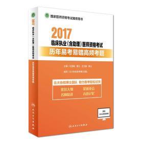 2017临床执业(含助理)医师资格考试历年易考易错高频考题