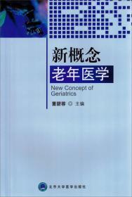 【二手包邮】新概念老年医学 董碧蓉 北京大学医学出版社