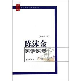 芝兰斋医话系列丛书:陈沫金医话医案