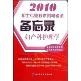 2010护士专业技术资格考试备忘录:妇产科护理学