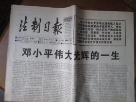原版法制日报(1997年2月22日1-4版)(有邓小平逝世内容)