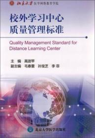 校外学习中心质量管理标准