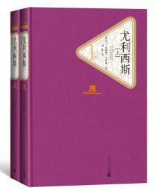 尤利西斯(套装上下册)/名著名译丛书