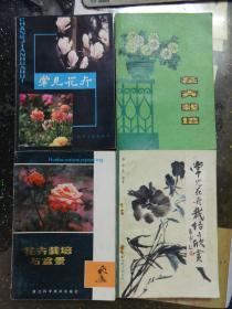 《花卉栽培与盆景》《常见花卉栽培与欣赏》《花卉栽培》《常见花卉》【4本合售】