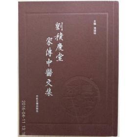 刘积庆堂家传中医文集