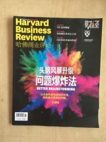 哈佛商业评论(2018年3月)
