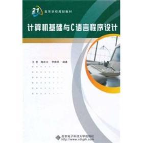 计算机基础与C语言程序设计