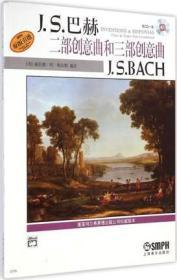 J.S.巴赫二部创意曲和三部创意曲(附CD一张)