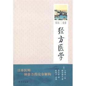 经方医学(第2卷)ISBN9787507736731学苑KL11695全新正版出版社库存新书A21-2-4