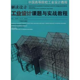 中国高等院校工业设计教程-解读设计.工业设计课题与实践教程