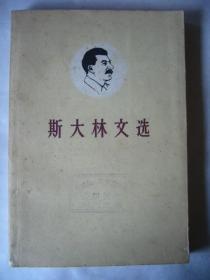 斯大林文选(1934-1952)下册 附中国人民解放军总政治部关于下发本书的信函