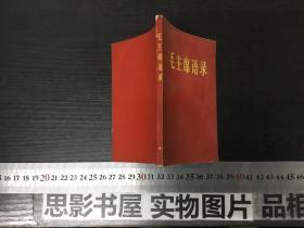 毛主席语录 新选【内有林彪语录】家243