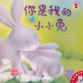 你是我的小小兔