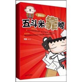 百花洲文艺出版社 五斗米靠腰 马克 9787807427469