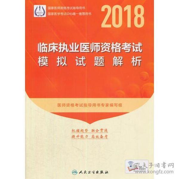 2018临床执业医师资格考试模拟试题解析(配增值)