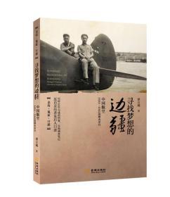 寻找梦想的边疆-中国航空1934-1942年烽火岁月