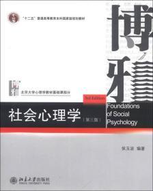社会心思学(第三版)