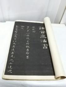 诒晋斋法书(乐毅论)