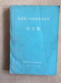 全国第三次泥炭学学术会议论文集(16开一厚册)