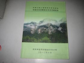 甘肃小陇山国家级自然保护区功能区划调整综合科学考察报告