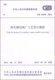 中华人民共和国国家标准(GB 51030-2014):再生铜冶炼厂工艺设计规范 [Code for Design of Secondary Copper Smelter Processes]