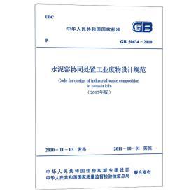 水泥窑协同处置工业废物设计规范 GB 50634-2010(2015年版) [Code for design of industrial waste composition in cement kiln]