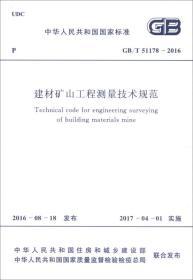 中华人民共和国国家标准(GB/T 51178-2016):建材矿山工程测量技术规范 [Technical Code for Engineering Surveying of Building Materials Mine]