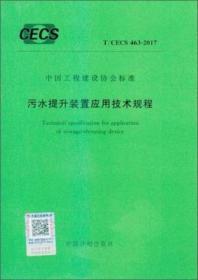 中国工程建设协会标准 污水提升装置应用技术规程:T/CECS 463-2017