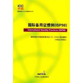 国际备用证惯例(ISP98)(中英文对照本)