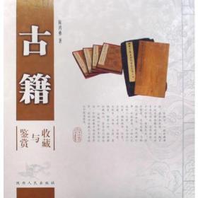 古籍收藏与鉴赏