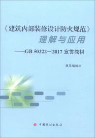 《建筑内部装修设计防火规范》理解与应用:GB50222-2017宣贯教材