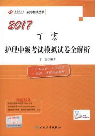 2017丁震护理中级考试模拟试卷全解析(配增值)