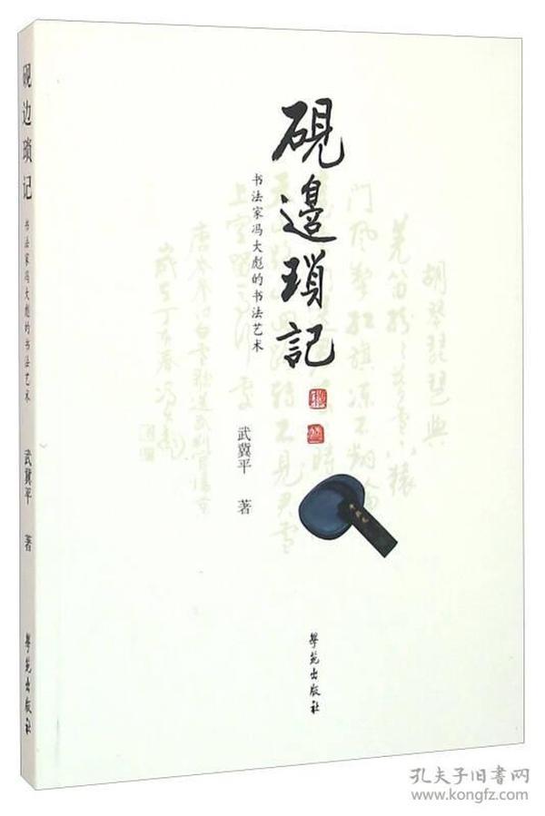 砚边琐记:书法家冯大彪的书法艺术