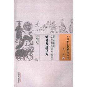 简易普济良方·中国古医籍整理丛书