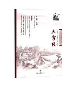 中华传统文化硬笔字帖 三字经(楷书)