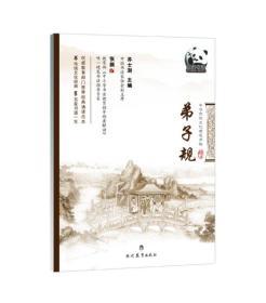 中华传统文化硬笔字帖 弟子规(楷书)
