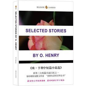 字里行间英文经典:欧·亨利中短篇小说选【英文版】