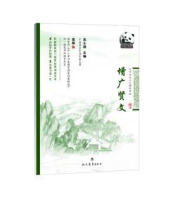 中华传统文化硬笔字帖 增广贤文(楷书)