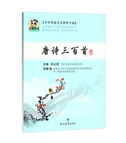 中华传统文化硬笔字帖 唐诗三百首(楷书)