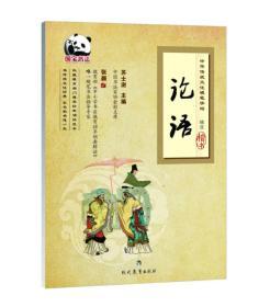 中华传统文化硬笔字帖 论语(精选楷书)