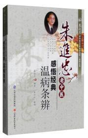 朱进忠老中医感悟经典(温病条辨)/朱进忠老中医50年临床治